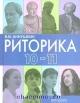 Риторика 10-11 кл. Учебное пособие